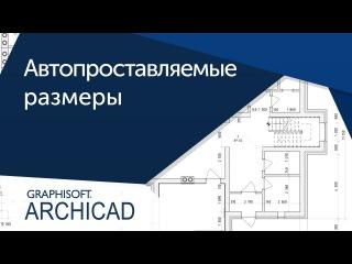 5 6 Автоматическое образмеривание планировки в ArchiCAD