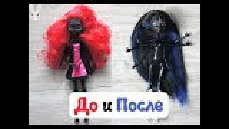 До и после! ООАК, перепрошивка подделки куклы Monster High.