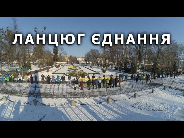 Ланцюг єднання (Полтава 21.01.2018)