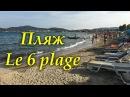 Le 6 plage. Сен-Тропе, Франция