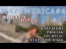 MAZAMERICA #6 - Чикаго  Chicago, IL (Vol. 2)