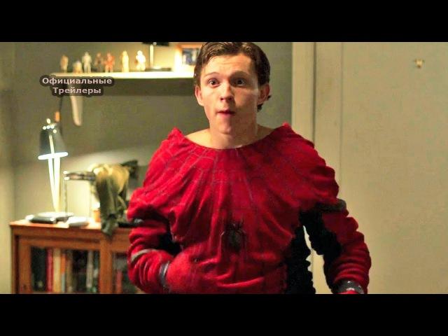 Человек-Паук: Возвращение домой - Ты Человек-Паук (2017) | MSOT