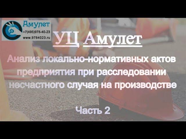 Семинар «Анализ ЛНА предприятия при расследовании НС на производстве» Ч.2