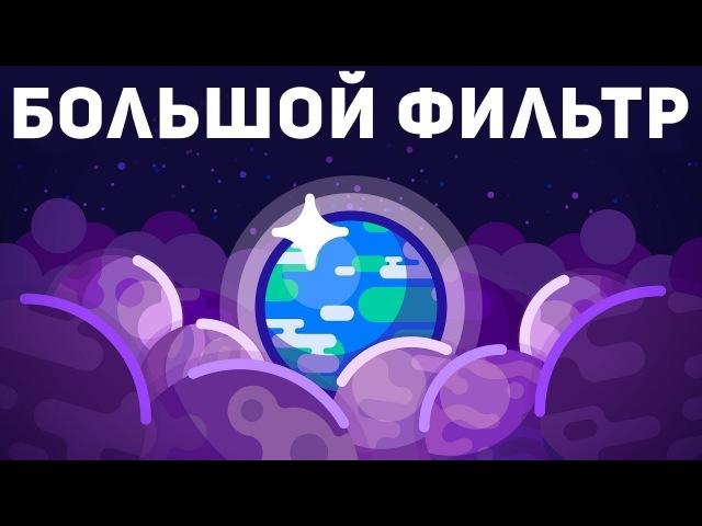 Почему инопланетная жизнь станет нашей гибелью Большой фильтр Kurzgesagt на русском