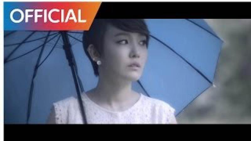 윤하 (Younha) - 우산 (Umbrella) MV