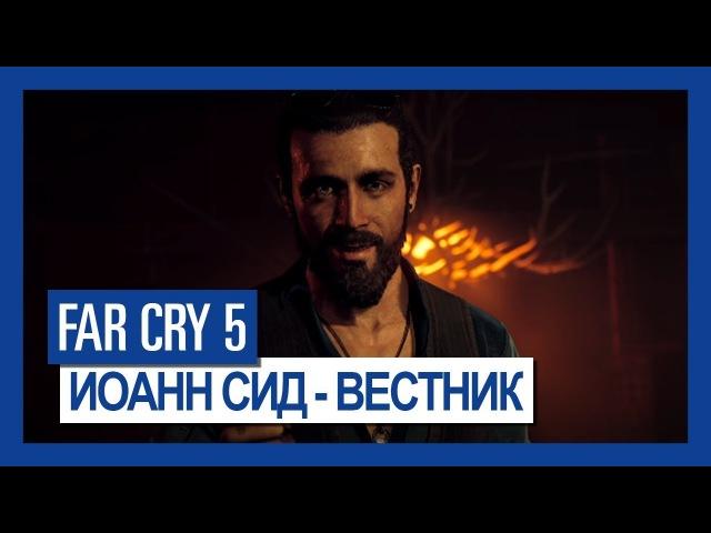 Far Cry 5: Иоанн Сид - Вестник | Крупным планом