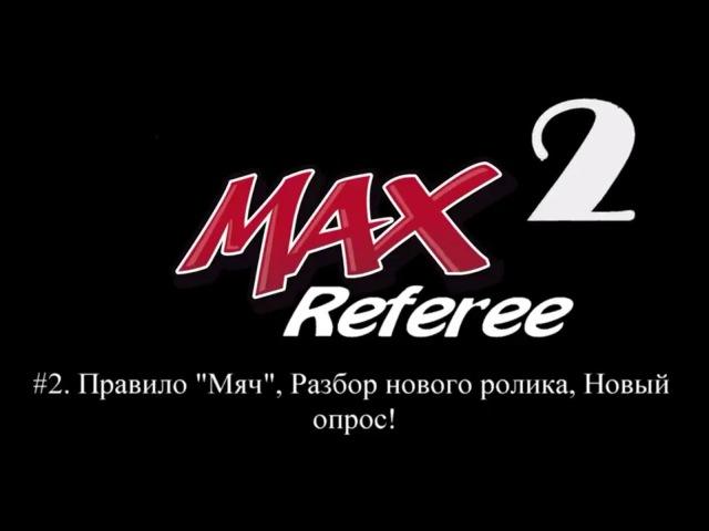 2 MAXRef 2.0 - Правила игры в мини-футбол. Правило Мяч. Разбор нового ролика. Новый опрос.