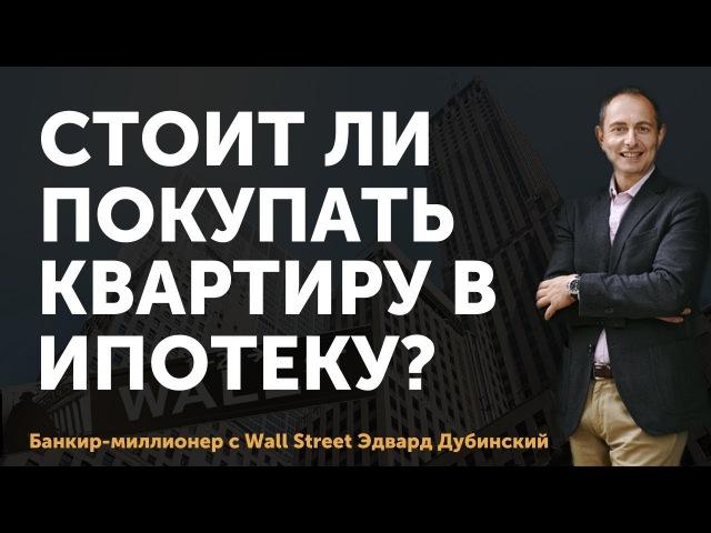 Квартира в ипотеку Уловка банка о которой знают только финансисты Финансист об ипотечном кредите