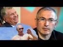 Ходорковский о Сечине и Путине с голым торсом
