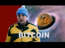 Петро Бампер про bitcoin