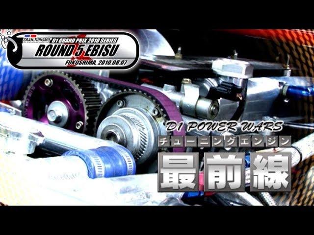 Video Option VOL.198 — D1GP 2010 Rd.5 at Ebisu Circuit Opening.