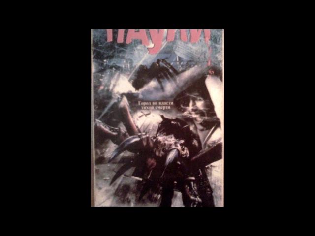 Пауки реклама на VHS от Пирамиды