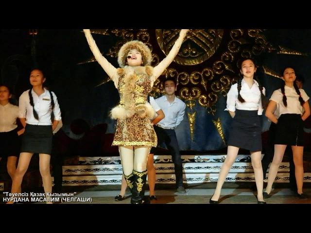 Нурдана Масалим - Тәуелсіз Қазақ Қызымын (танцевальный коллектив Фристайл Челгаши)