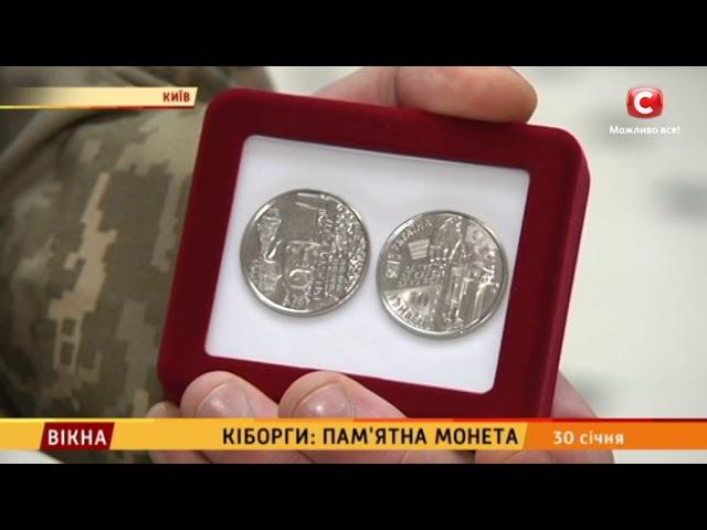 30 СІЧНЯ 2018 р. Кіборги: пам'ятна монета
