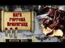 Warhammer 40000. Флоты-ульи: Нага, Горгона, Ёрмунганд.