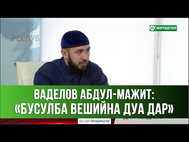 © Ваделов Абдул-Мажит - «Бусулба вешийна дуа дар» 20.09.2017