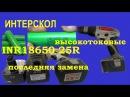 Высокотоковые Li Ion INR18650 25R в шуруповерте Опять Интерскол 13
