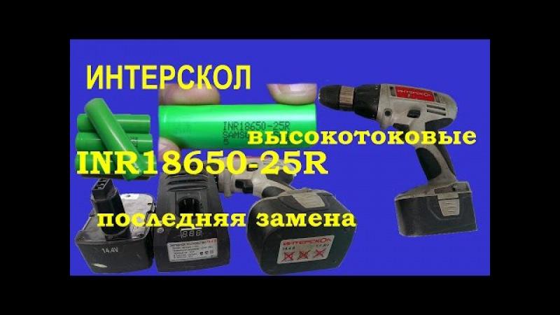 Высокотоковые Li-Ion INR18650-25R в шуруповерте. Опять Интерскол 13