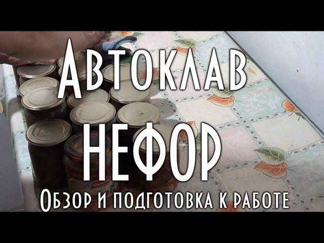 🥄 Автоклав НЕФОР Обзор и подготовка к работе ✰ Autoclave NEFOR Overview and preparation for work