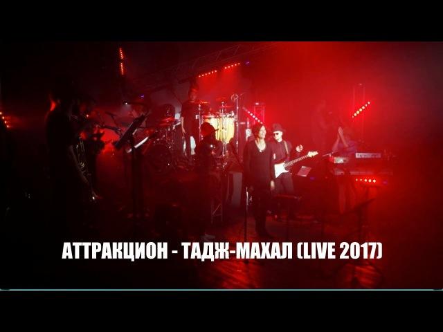 Аттракцион - Тадж-Махал (live 2017)