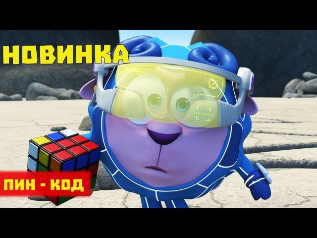 Героический кубик - Смешарики. ПИН - код