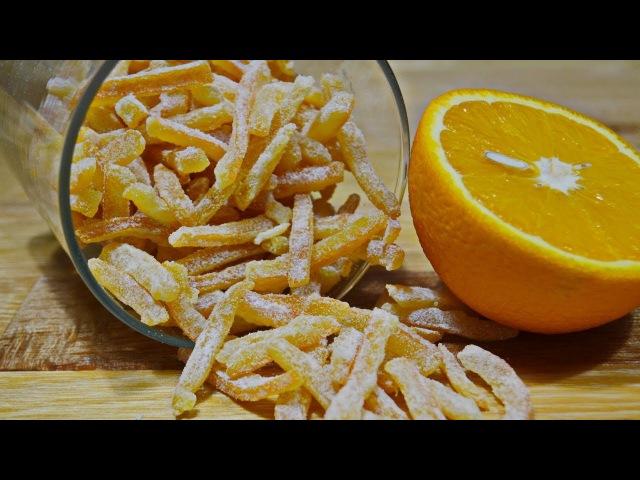 ЦУКАТЫ из Апельсиновых Корочек, для ВЫПЕЧКИ или к ЧАЮ