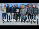 Обучение у компании Viega