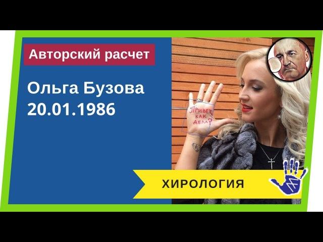 Hiromantiya. От Владимира Красаускас. Описание линий успеха на руках -Ольги Бузовой.