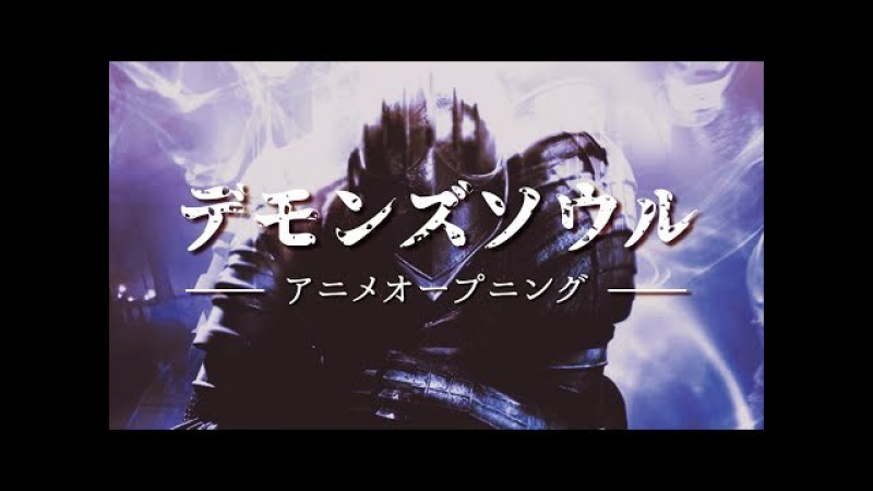 【MAD】 2017 Demon's Souls Anime Opening