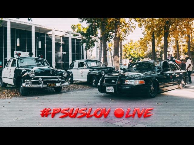 🔴LIVE LAPD - Интервью с полицейским, благотворительность и выставка машин!
