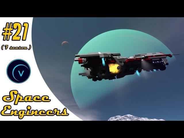 Space Engineers (S7) 20 Бойня (ВЫЖИТЬ ЛЮБОЙ ЦЕНОЙ)