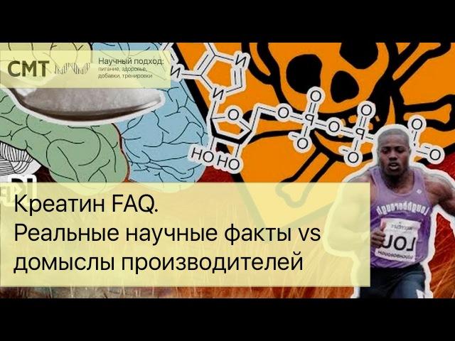 Креатин FAQ Реальные научные факты vs домыслы производителей rhtfnby faq htfkmyst yfexyst afrns vs ljvscks ghjbpdjlbntktq