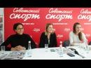 В гостях у Советского спорта женская сборная России по керлингу.