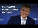 Володин потроллил Путина