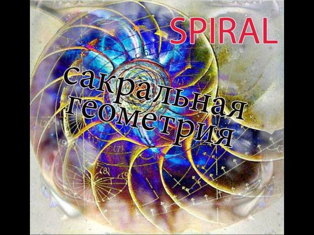 Спираль. Сакральная Геометрия. Spiral. Для успокоения