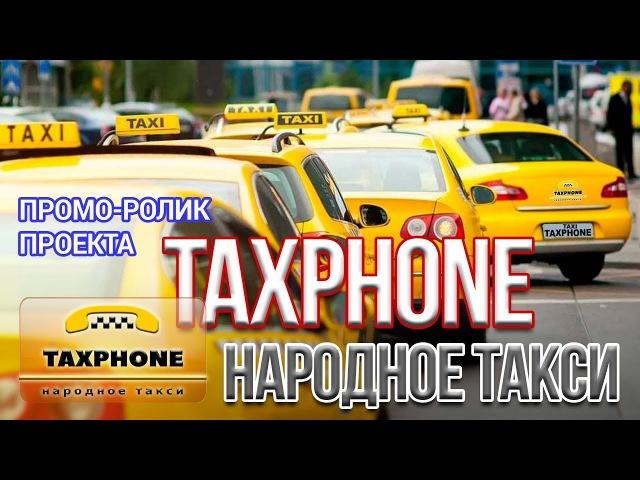 TAXPHONE / ТАКСФОН: Народное такси - готовый БИЗНЕС, доступный каждому (промо-ролик пр...