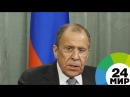 Лавров призвал Запад к обновлению системы международных отношений - МИР 24