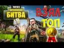 ВЗЯЛ ТОП 1 В ФОРТНАЙТ КОРОЛЕВСКАЯ БИТВА☛Fortnite Battle Royale