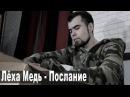 Леха Медь - Послание Официальное видео