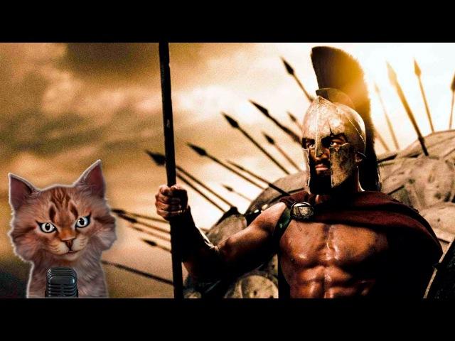 Спартанцы | Самое интересное и позновательное для детей | История | Семен Ученый