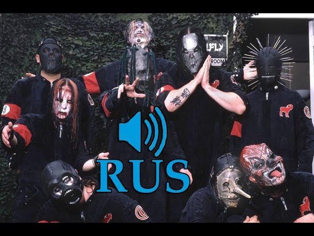 Интервью Slipknot [русская озвучка]