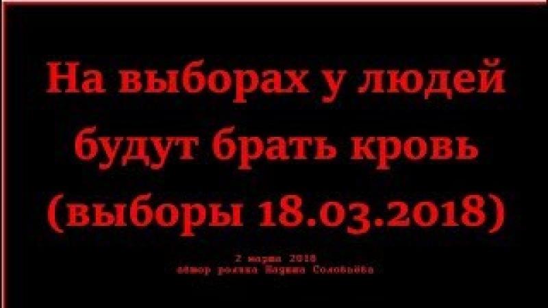 SOSSOS СРОЧНО ВСЕМ На выборах у людей будут брать кровь