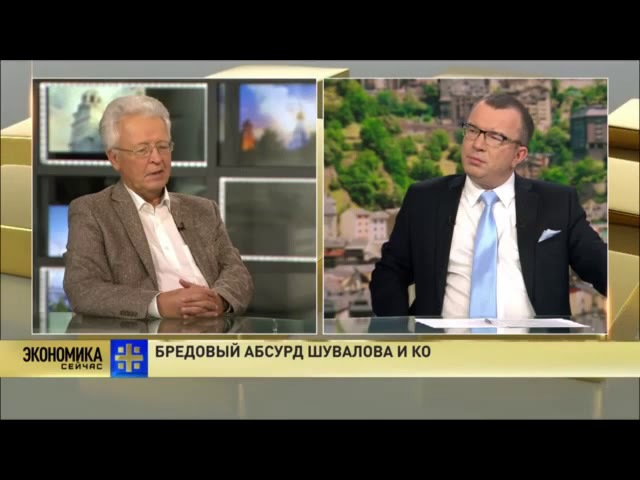 В.Катасонов Герман Греф входит в Совет Директоров JP Morgan, а Сбербанк России принадлежит США.