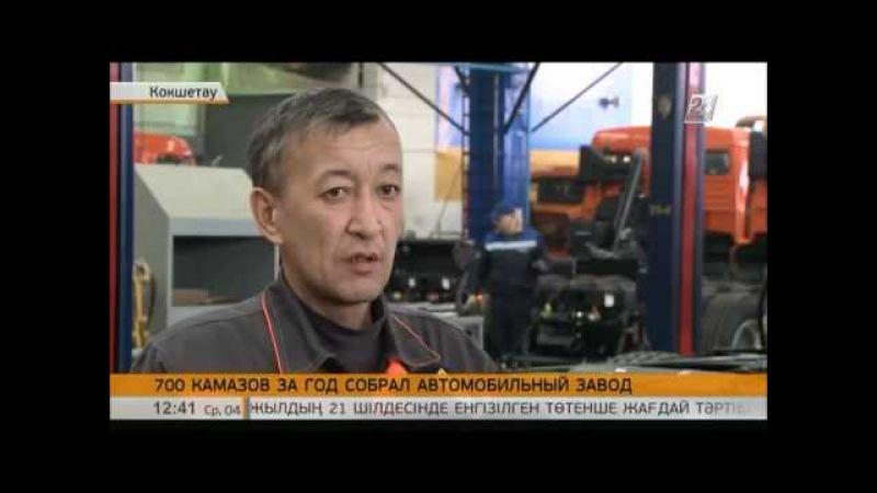 700 КамАЗов за год собрал автомобильный завод Кокшетау
