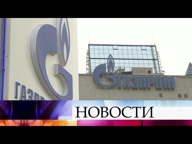 В «Газпроме» пояснили решение Стокгольмского арбитража по спору компании и «Нафтогаза