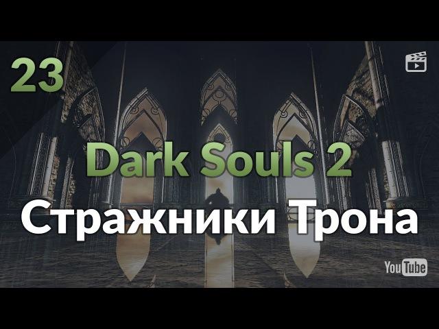 Dark Souls 2 23: Стражники Трона. Демон из Плавильни