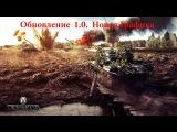 World of Tanks - Обновление 1.0.Новая Графика,новые HD карты и новый движок CORE