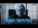 Супергёрл 3 сезон 10 серия Легион Супергероев ТРЕЙЛЕР