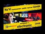 Na'Vi против Gambit - Репортаж о дерби и интервью с electronic @ StarSeries i-League S4