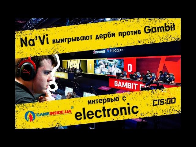 Na'Vi против Gambit Репортаж о дерби и интервью с electronic @ StarSeries i League S4